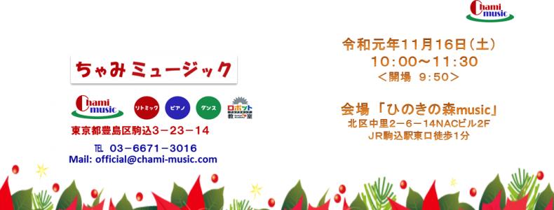ちゃみミュージック クリスマス会 2019