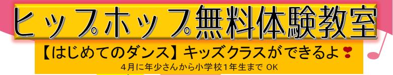 3/20(土)&3/27(土) ヒップホップ無料体験教室開催!